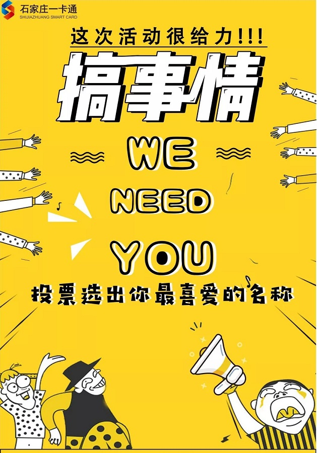 "【投票】石家庄一卡通征集投票了We need you! 一""名""惊人!"