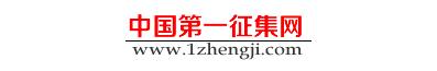 中国第一征集网搜索